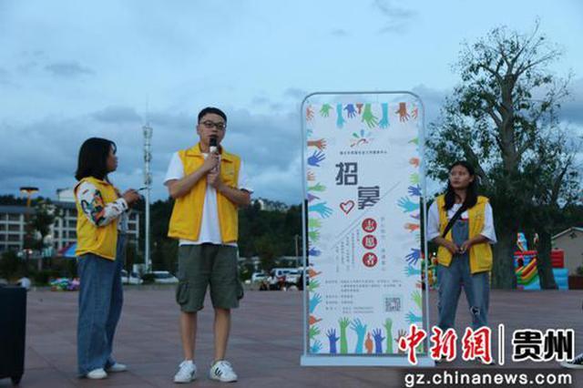 助力脱贫攻坚 贵州64个社会工作和志愿服务站陆续启用