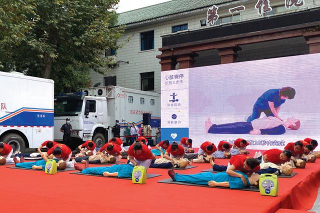 世界急救日贵州举办急救知识科普活动