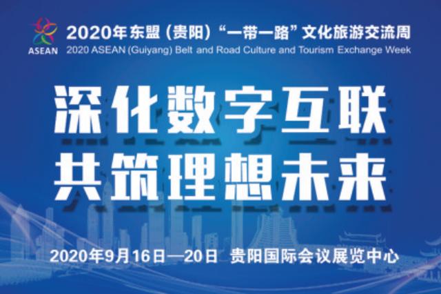 """2020年东盟(贵阳)""""一带一路""""文化旅游交流周来了"""