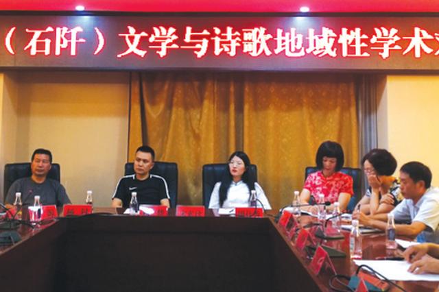 文学的地域性如何把握?20余位贵州文人在石阡对话