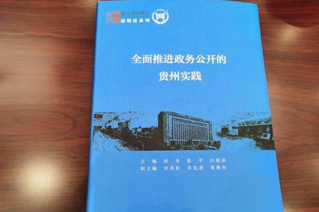 中国社科院地方智库报告透明度系列第一本专著发布