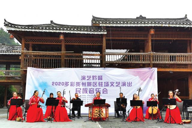 2020多彩贵州景区驻场文艺演出序幕拉开 24场演出进景区