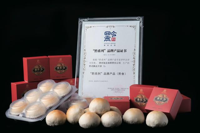 """""""黔系列""""品牌又添新丁 ——贵州饭店""""黔式酥皮月饼""""荣获"""""""