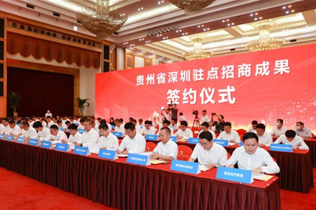 驻点深圳招商十个月 贵州收获投资500多亿