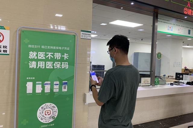 贵州全方位构建智慧医疗体系
