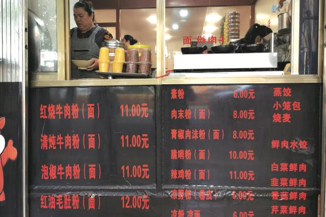 记者走访发现—— 贵阳部分早餐店坚持不涨价