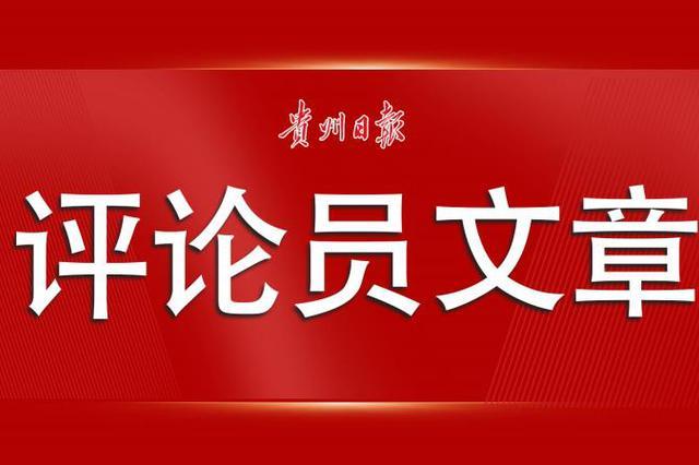 【贵州日报评论员文章】走好生态优先绿色发展贵州新路