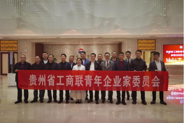 贵州省工商联青企委参观访问茅台印象馆