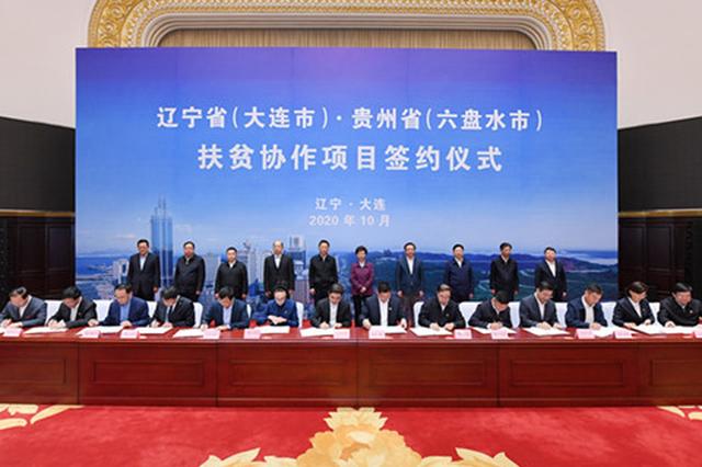 辽贵两省扶贫协作项目签约仪式举行,达成这些合作