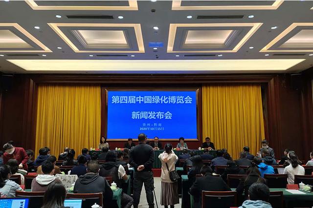 第四届中国绿化博览会新闻发布会在黔南举行