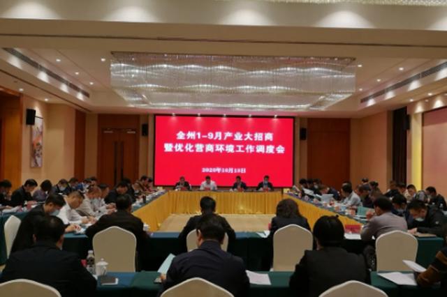 黔西南州召开1-8月产业大招商暨优化营商环境工作调度会