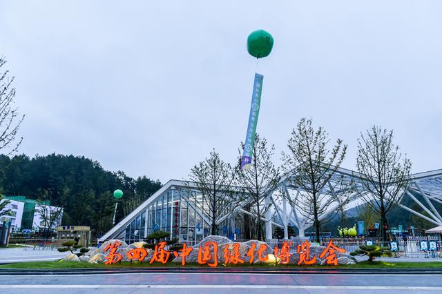 一园锦绣开画卷  绿水青山迎客来 第四届绿博会贵州园正式开园