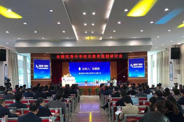 全国优秀中学校长教育思想研讨会在贵阳启幕