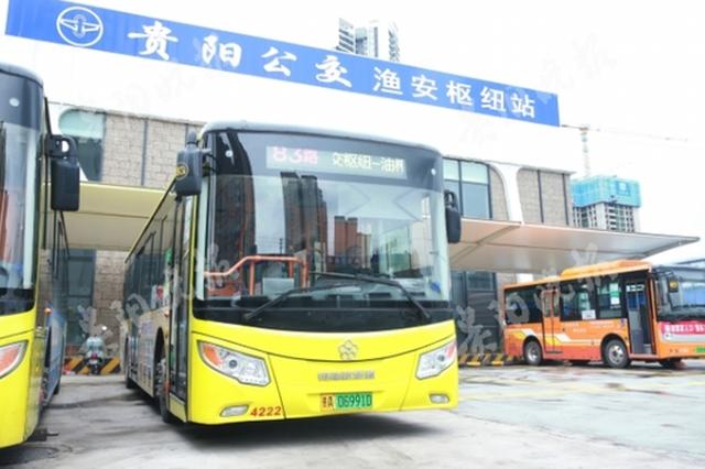 贵阳新购投用99辆纯电公交车