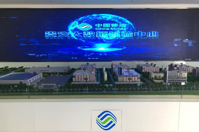 """移动5G遇上""""大数据""""会擦出怎样的火花?——深度探访中国移动(贵阳)数据中心"""