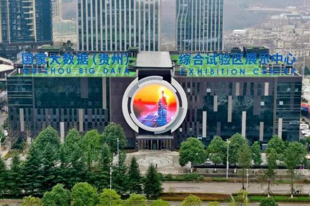 """奋力实现 """"六个重大突破""""!贵州数字经济增速连续五年排名全国第一"""