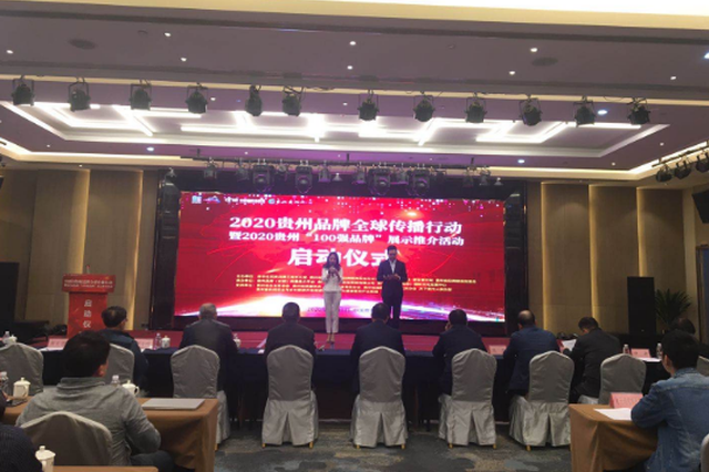 """2020贵州品牌全球传播行动暨2020贵州""""100强品牌""""展示推介活动启动"""