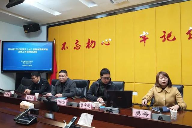 贵州省营商环境评估工作视频培训会在省投资促进局召开