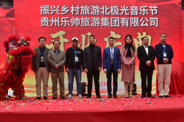 贵州乐帅旅游集团启动仪式盛大开幕