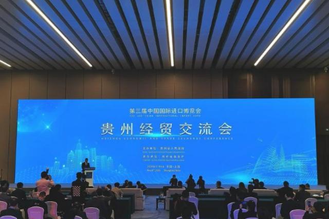 续写贵州故事 开创多彩未来——第三届进博会贵州经贸活动取得丰硕成果