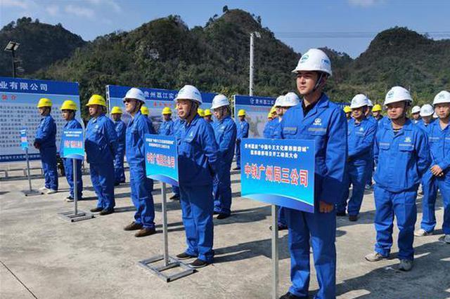 贵州荔波森林医养康养项目开工