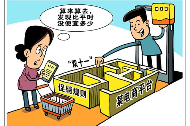 """记者观察:""""双十一"""",""""买买买""""变成""""算算算""""?"""