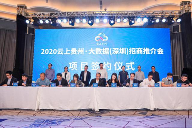 2020云上贵州·大数据(深圳)招商推介会在深圳举行