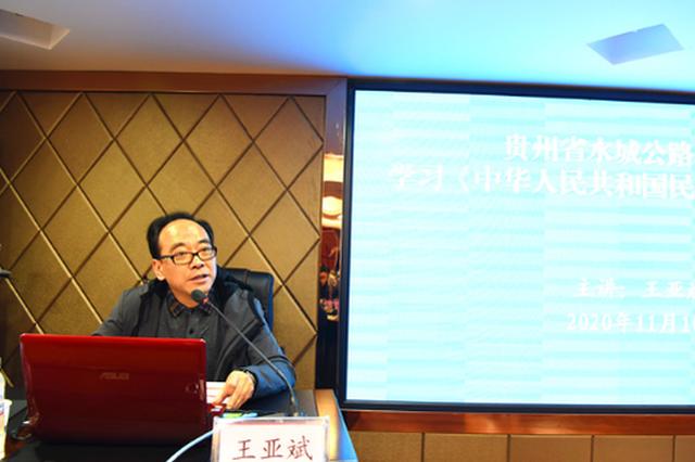 水城公路管理局开展学习《民法典》专题讲座