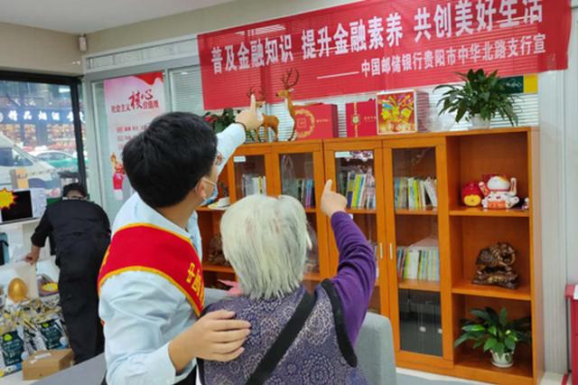 邮储银行贵阳中华北路支行金融知识万里行,服务群众很贴心