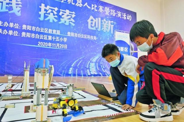 贵阳白云区中小学机器人比赛开赛