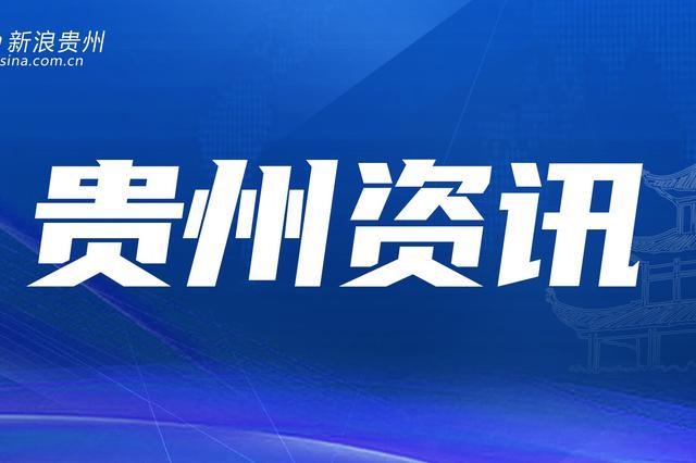 """喜讯!共青团兴义市委荣获""""全国未成年人思想道德建设工作先进单位""""称号"""