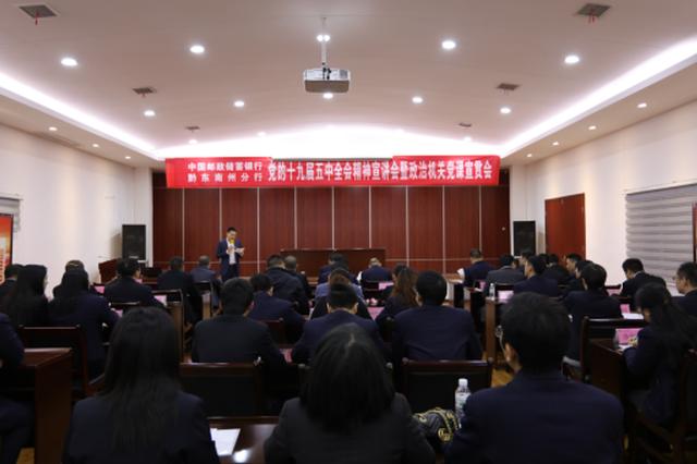 邮储银行黔东南州分行召开党的十九届五中全会精神宣讲会