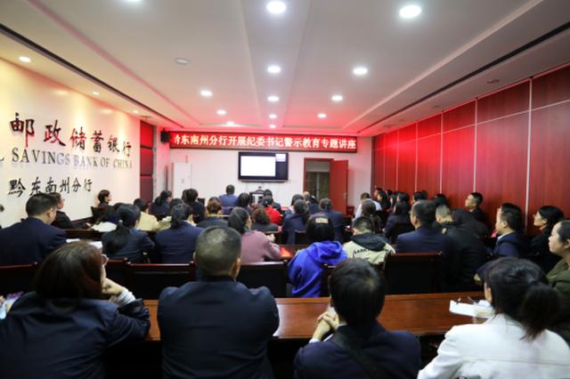 邮储银行黔东南州分行举办案防警示教育专题讲座