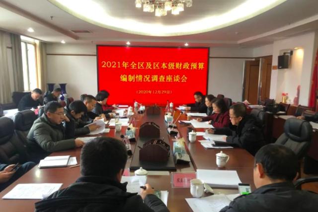贵阳白云区财政预算编制情况调查座谈会召开