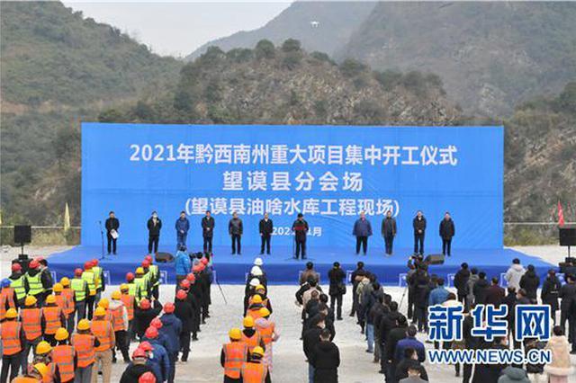 望谟县油啥水库工程正式开工