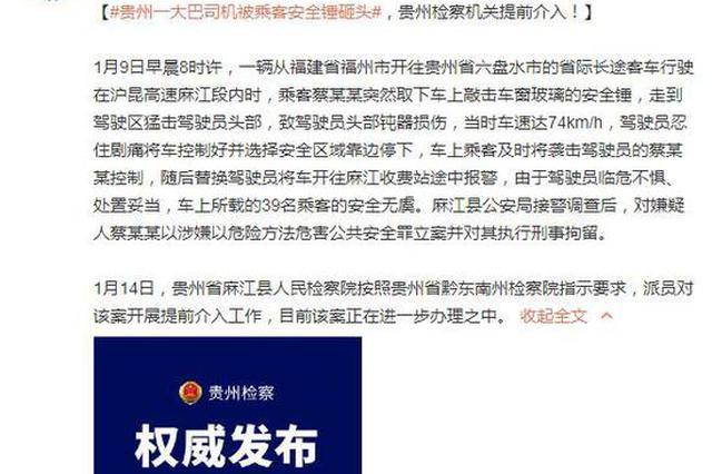 贵州一大巴司机被乘客安全锤砸头 贵州检方提前介入
