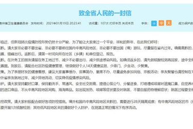 贵州省卫健委呼吁:非必要不离黔非必要不聚集