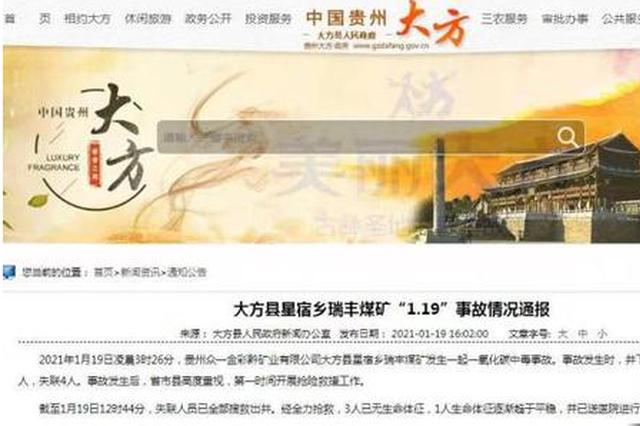 贵州大方一煤矿发生一氧化碳中毒事故致3人遇难