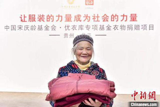 中国宋庆龄基金会赴贵州捐赠御寒新衣