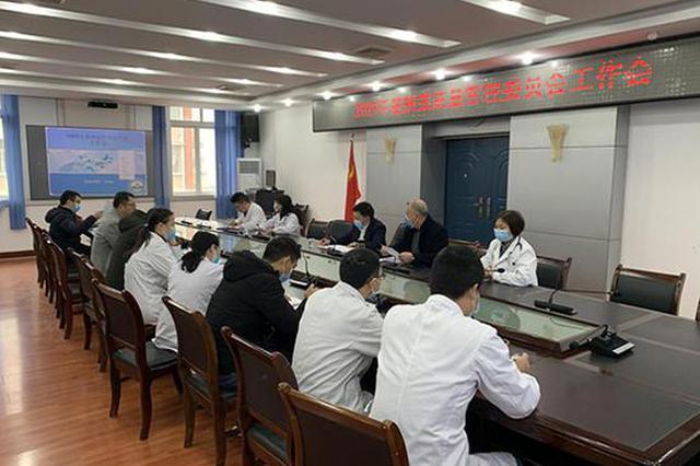 遵医附院召开2020年度病案质量管理委员会工作会议