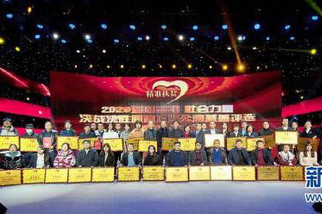 """""""2020温暖贵阳——社会力量决战决胜脱贫攻坚公益慈善评选"""""""