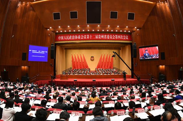 贵州省政协十二届四次会议举行第二次全体会议