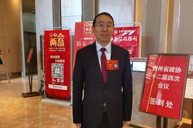 贵州政协委员建言:幼有所育 重视发展婴幼儿照护服务