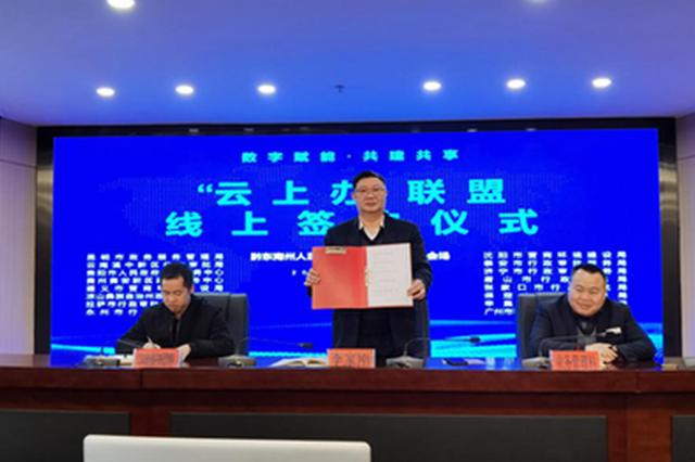 9省(区)17 地组成政务服务合作联盟 贵州4地加入