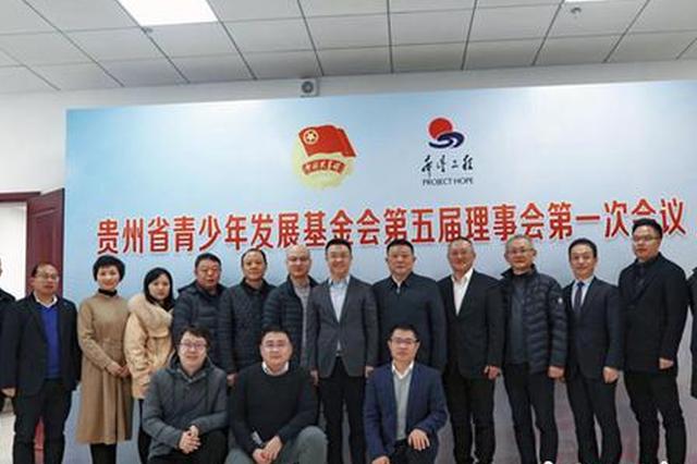 贵州省青少年发展基金会第五届理事会举行第一次会议