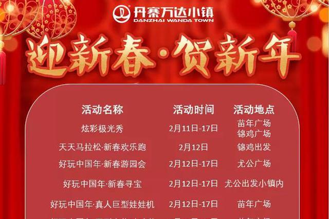 春节假期去哪玩?贵州这些景区有新春活动!