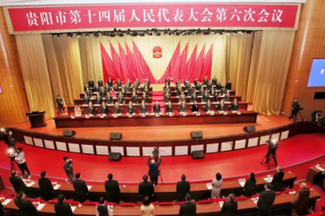 贵阳市第十四届人民代表大会第六次会议开幕