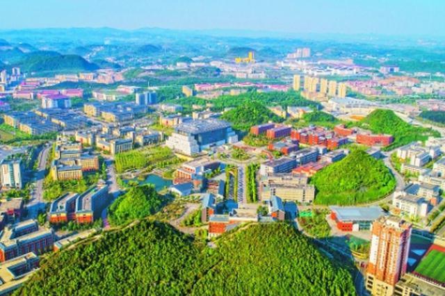 贵安新区:坚持生态优先 聚力绿色发展