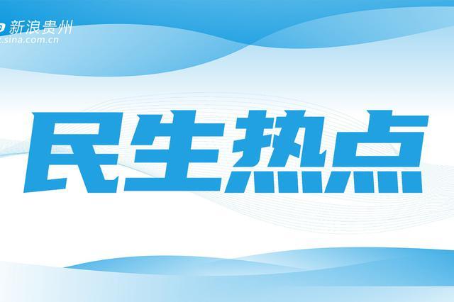 中国人民政治协商会议第十二届贵阳市委员会第五次会议公告 第