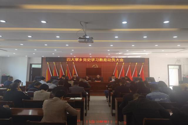 紫云:四大寨乡召开党史学习教育动员大会